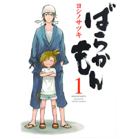 BARAKAMON GN VOL 01